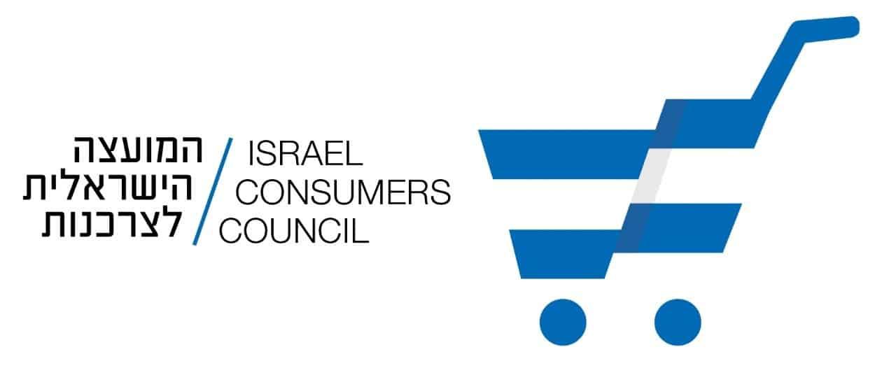 המועצה הישראלית לצרכנות
