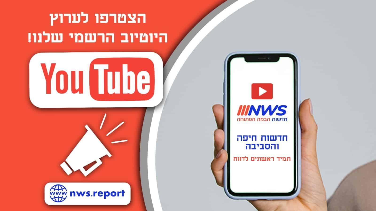ערוץ YOUTUBE חדשות NWS