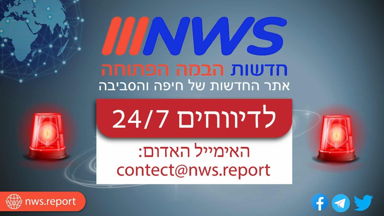 חדשות NWS דיווחים 24/7