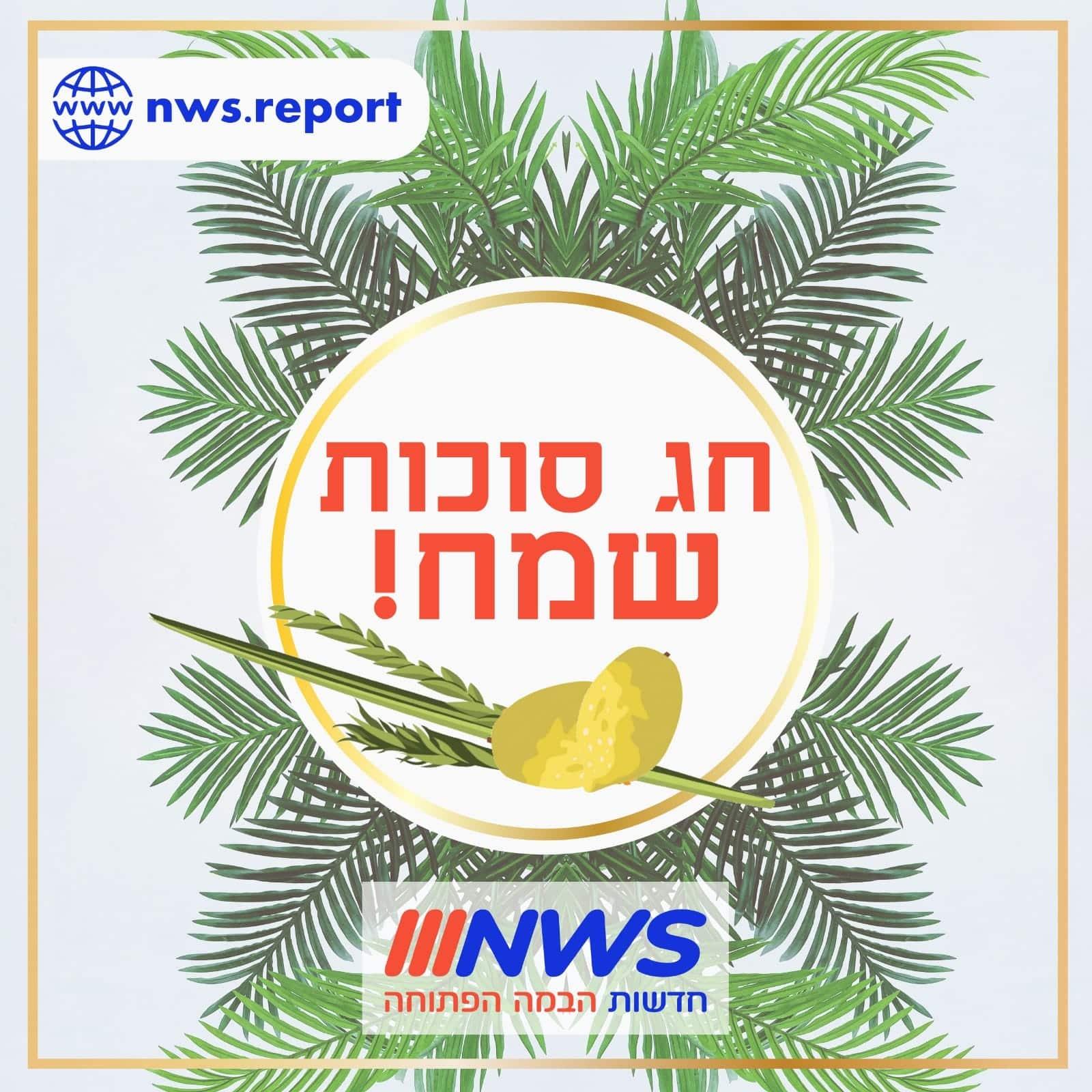 חג סוכות שמח, חדשות NWS