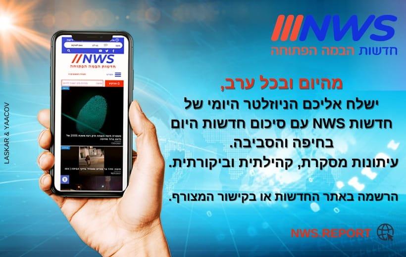 חדשות NWS חיפה והסביבה